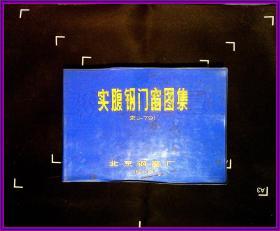 实腹钢门窗图集 京J-791