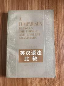 英汉语法比较