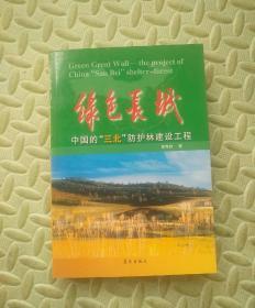 """绿色长城   中国的""""三北""""防护林建设工程"""