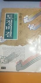 韩文(书名如图)下册