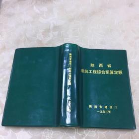 陕西省建筑工程综合预算定额