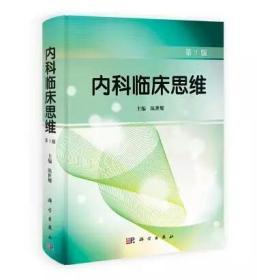 内科临床思维(第3版)陈世耀 编 9787030325174 科学出版社