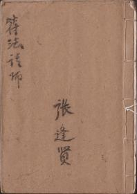 道教符法本 符书 《符法请师》14筒页 复印件