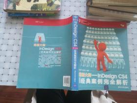 排版大师:InDesign CS4中文版经典案例完全解析