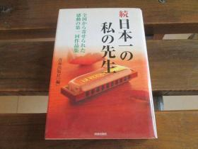 日文原版 続・日本一の私の先生―全国から寄せられた感动の第一回作品集 単行本 –  青春出版社 (编集)