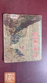 改造黄河第一步 新闻纪录电影画册