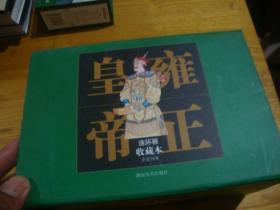 连环画 雍正皇帝,1--18,册全<< 盒装本连环画收藏本>>品图自定