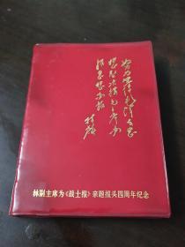 林副主席为《战士报》亲题报头四周年纪念空白笔记本