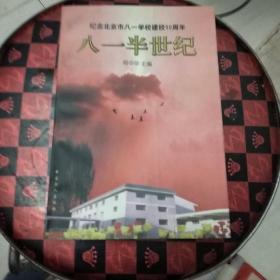 八一半世纪:纪念北京市八一学校建校50周年