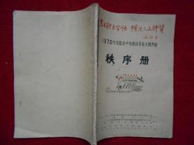 1970年安徽省少年游泳革命大批判赛秩序册
