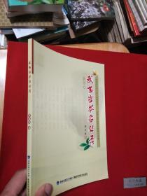 武夷岩茶名丛录-2013年原版保存好几乎全新.