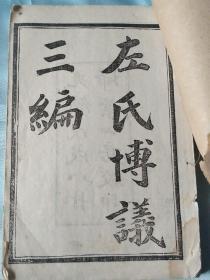 清光绪 扫叶山房 金陵朱元瑛撰 左传博义三编 上下卷 一册全