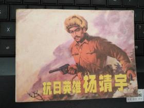 抗日英雄杨靖宇(小人书)