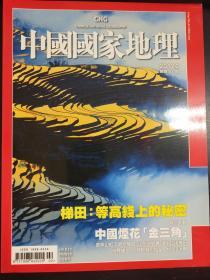 中国国家地理   杂志  2012   2  繁体