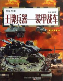 王牌兵器:装甲战车- 兵器帝国 国家青少年文化产业示范基地倾力打造 /崔钟雷 主编