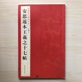 中国历代碑帖珍品:安思远本王羲之十七帖
