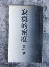 同一上款:著名诗人、客家诗开拓者 黄恒秋 1990年签赠刘-湛-秋《寂寞的密度》平装一册   HXTX102924