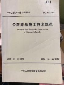 公路路基施工技术规范
