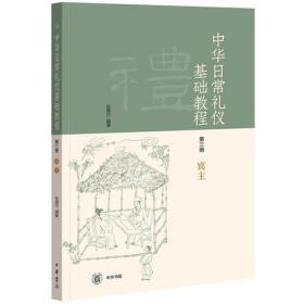 中华日常礼仪基础教程(第三册宾主·平装)
