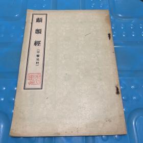 顱囟經(中醫兒科)(56年1版1印影印本, 豎版繁體)