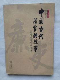 中国古代清官的故事