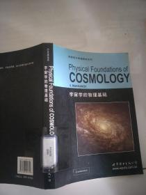 宇宙学的物理基础:Physical Foundations of Cosmology