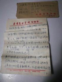 (名家信札:张浦生)天津美院副院长、教授张蒲生给画家田原等人的信件