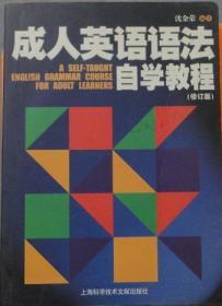 成人英语语法自学教程(修订版)附光盘