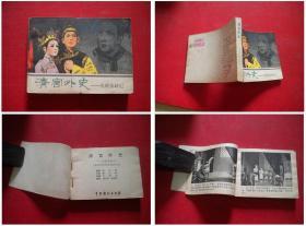 《清宫外史》,中国戏剧1980.6一版一印9品,914号,电影连环画