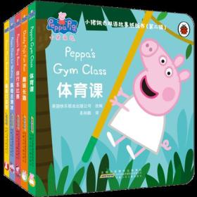 小猪佩奇双语故事纸板书(第二辑)(4册套装)
