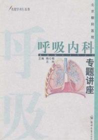 呼吸内科专题讲座——名院学术厅丛书