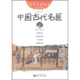 幼学启蒙丛书19:中国古代名医