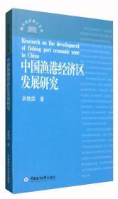 中国渔港经济区发展研究