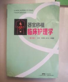 器官移植临床护理学。普及版