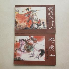 杨家将之四《两狼山》,之九《穆桂英下山》,两本合售110元!!