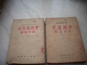 1951年河南大学初版【中国通史资料选辑】上册+【世界现代史资料选辑】下册!2厚册合售