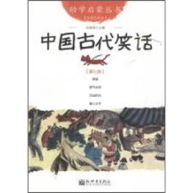 幼学启蒙丛书7:中国古代笑话