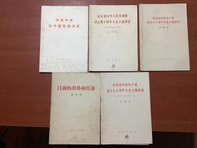 在庆祝中国共产党成立七十周年大会上的讲话:一九九一年七月一日