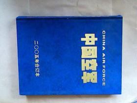 中国空军:2005年合订本  全年  精装