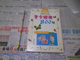 校园赠言佳句集萃800句(全套四册看照片仅印5000册)