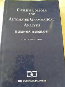 英语语料库与自动语法分析