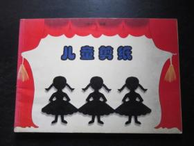 美术类:儿童剪纸