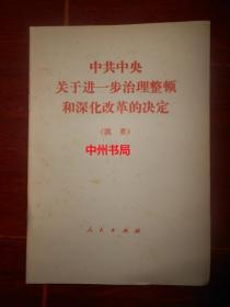 中共中央关于进一步治理整顿和深化改革的决定(摘要)( 正版现货实拍照片)