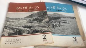 地理知识  1966年第2、3期