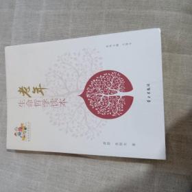 老年生命哲学读本/金色年华读本