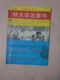 将帅风云录:特大政治案件(1994年1版1印)