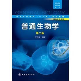 普通生物学第二版 正版 王元秀  9787122275486