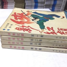 侠影红颜 第一,二,三,四集 共4本