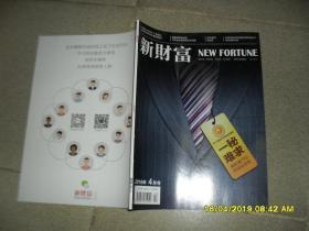 《新财富》杂志 2018年4月号总203期:一秘难求(9品88页大16开)44767