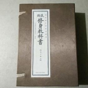 最新修身教科书 高小部分 (第1-4册全)带原装匣